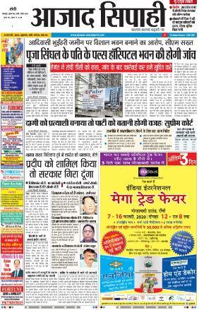 IIMTF Ranchi 2020 Newspaper Ad