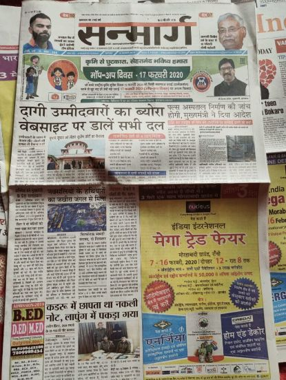 IIMTF-Ranchi-2020-Newspaper-Ad