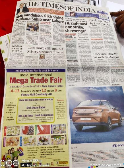 Newspaper Ad for IIMTF Patna