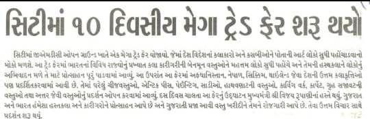 IIMTF Ahmedabad Press Release