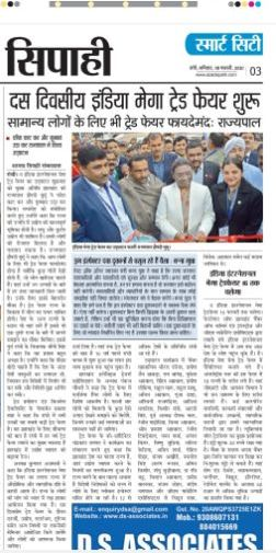 IIMTF Ranchi Press Release