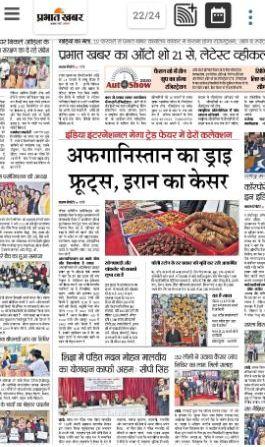 IIMTF Ranchi Press Release