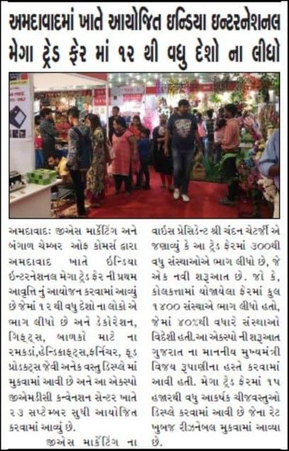 Press-Release-of-IIMTF-Ahmedabad