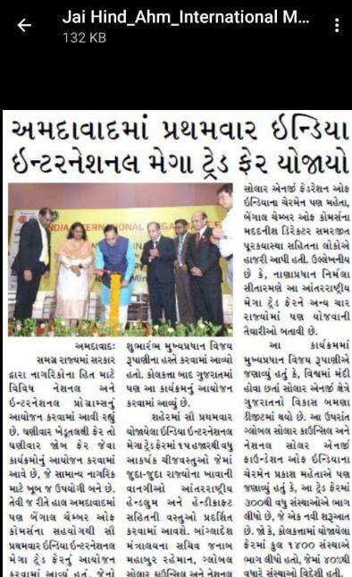 Press-Release-of-IIMTF-Ahmedabad-2019