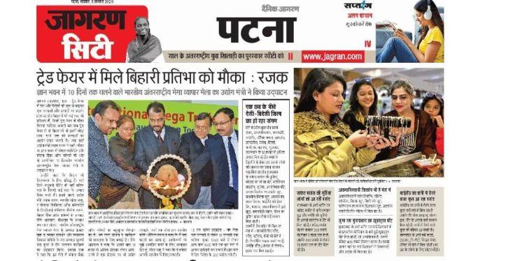 Press-Release-of-IIMTF-Patna