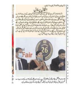 Akhbar E Mashriq IIMTF Kolkata 2020