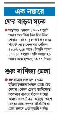 Anandabazar Patrika IIMTF Kolkata 2020