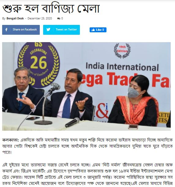 Kolkata press release