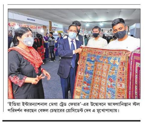 Sangbad Pratidin IIMTF Kolkata 2020
