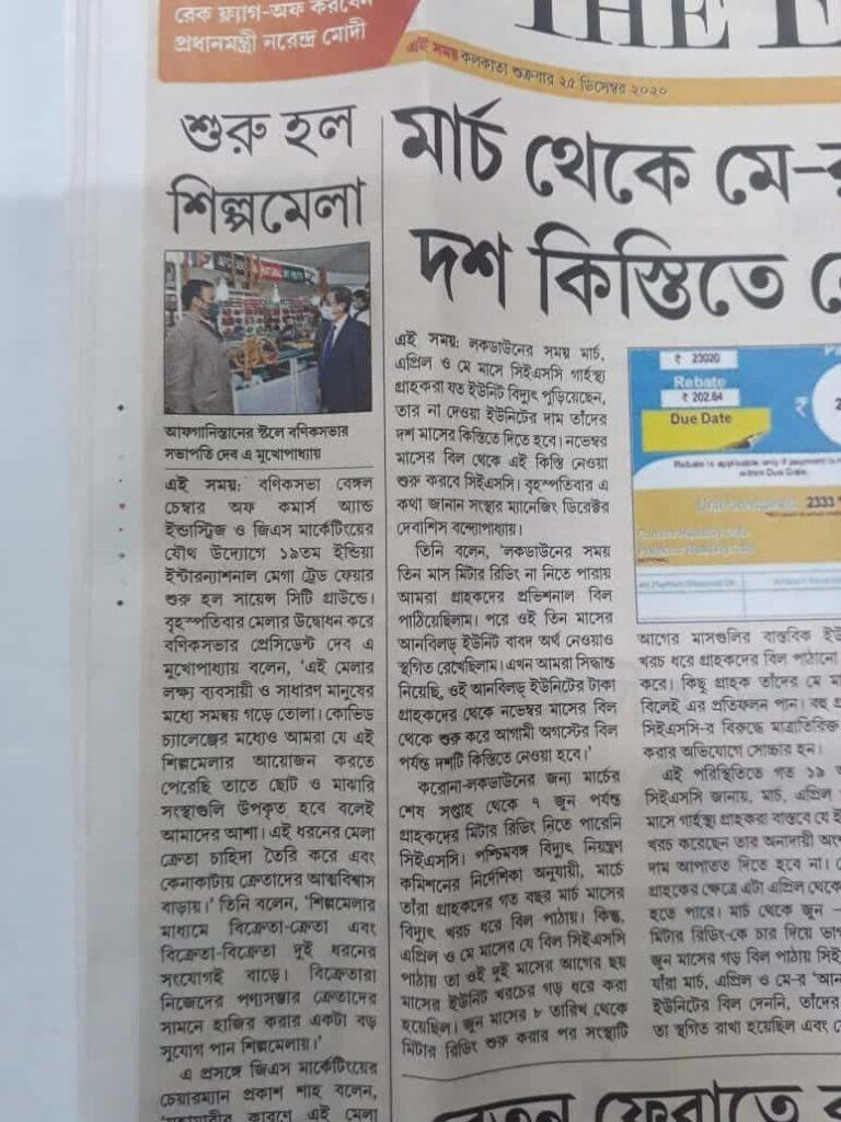 IIMTF Kolkata 2020 PR Release