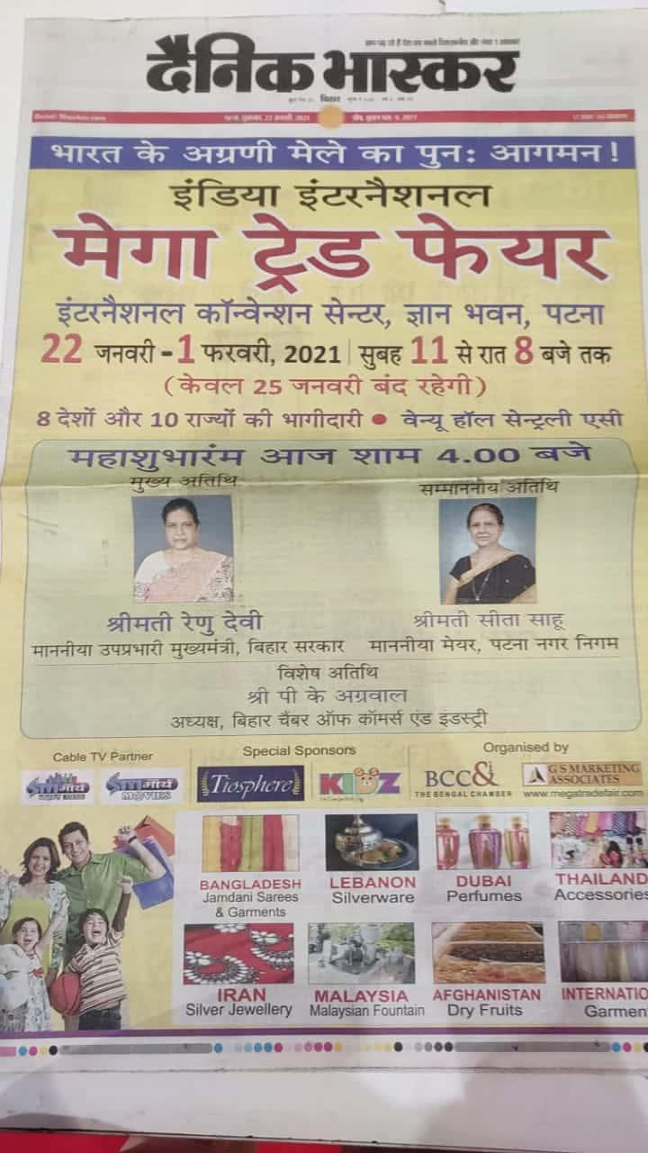 Dainik Bhaskar Newspaper ad Patna