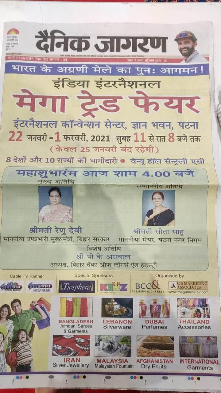 Dainik jagran Newspaper ad IIMTF Patna 2021