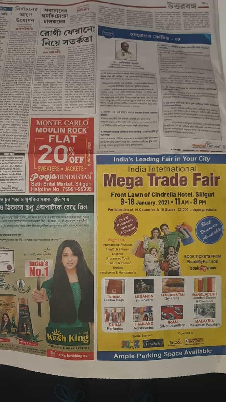 IIMTF Siliguri 2021 Newspaper AD