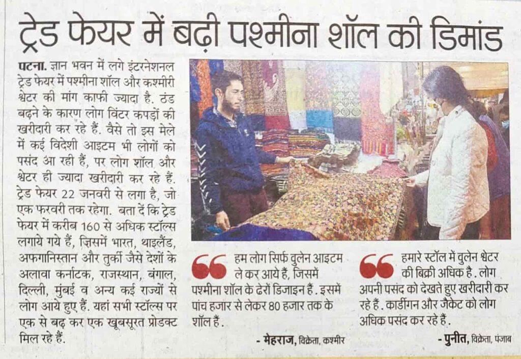 Patna Press release