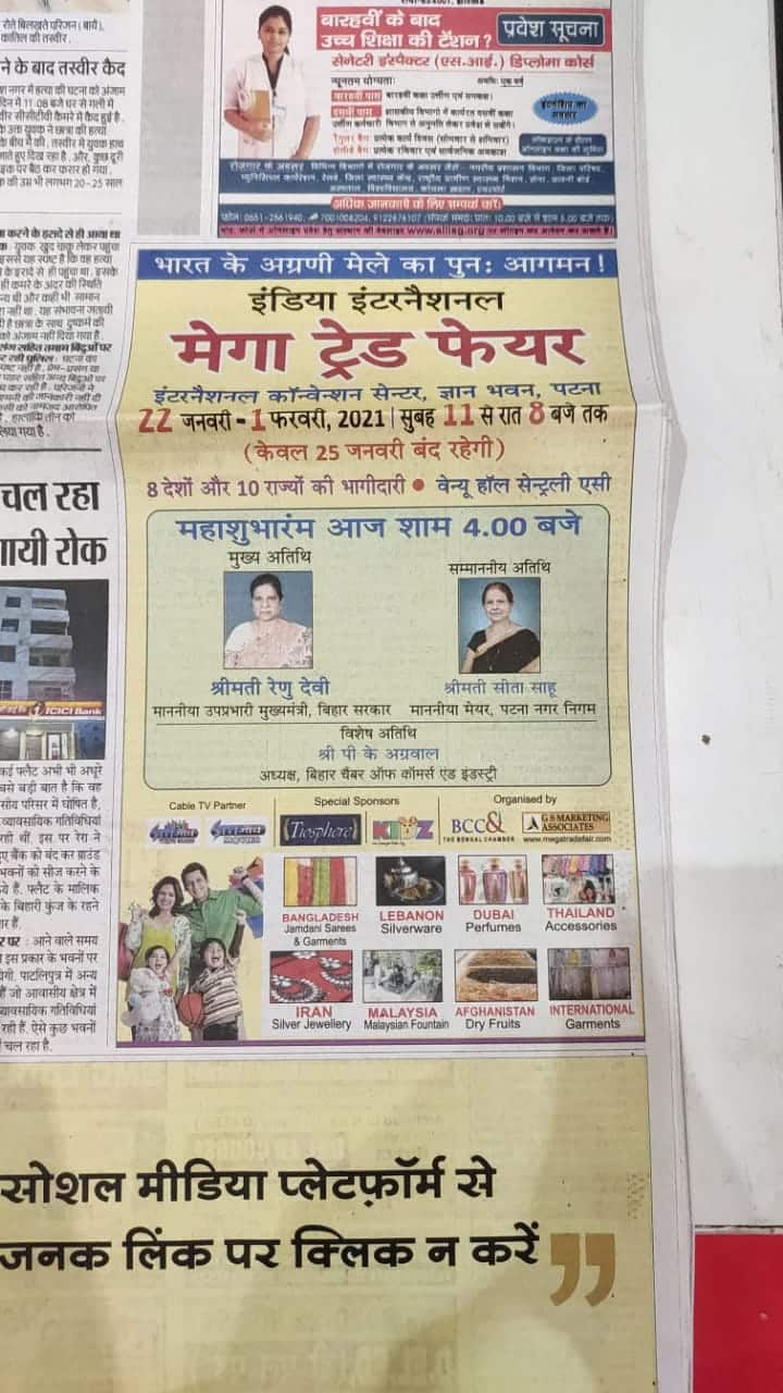 Prabhat khabar Newspaper ad IIMTF Patna 2021