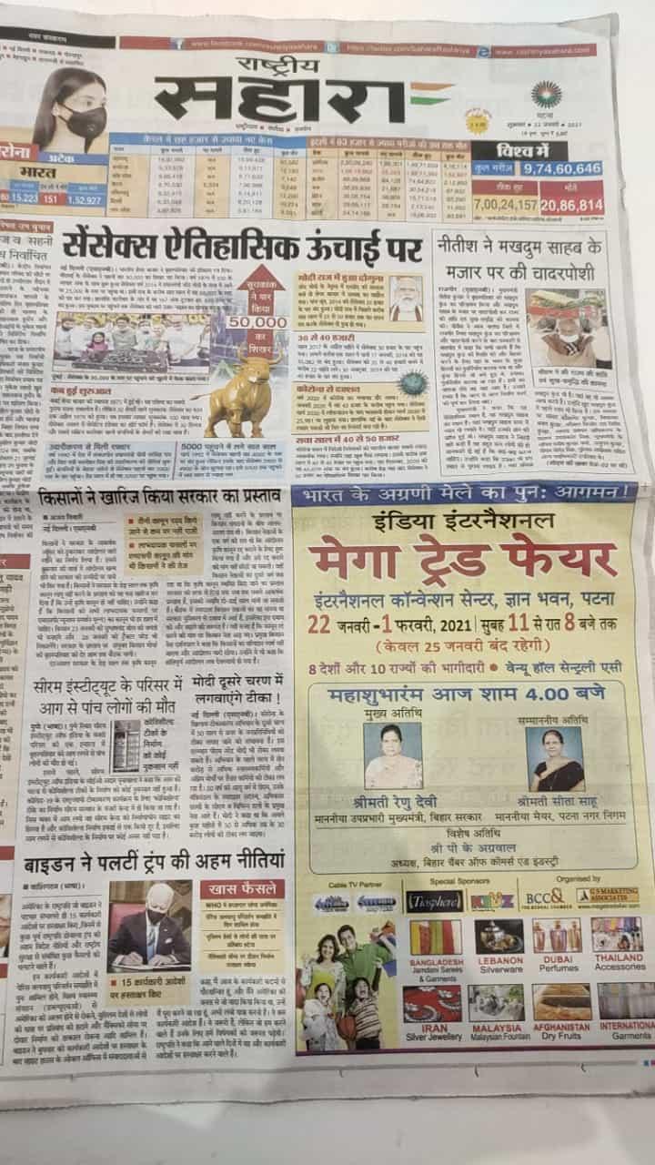 Rashtriya sahara Newspaper ad IIMTF Patna 2021