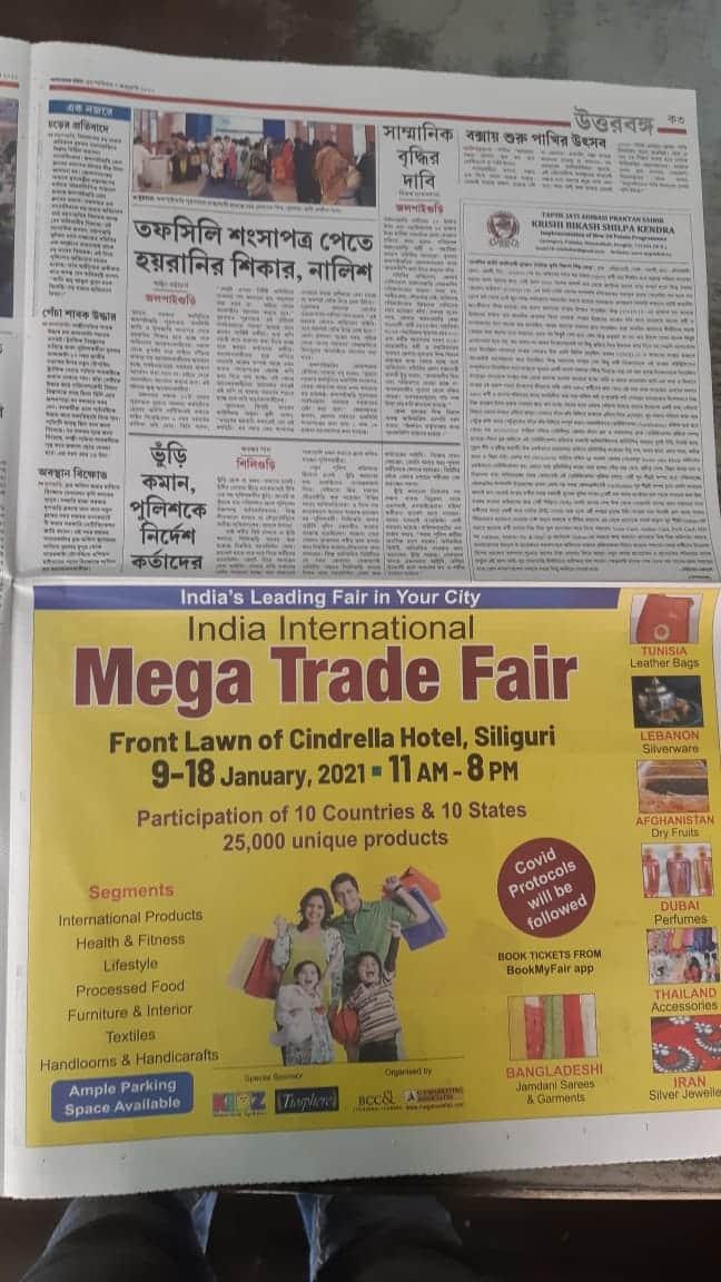 Siliguri IIMTF Anand Bazar Patrika