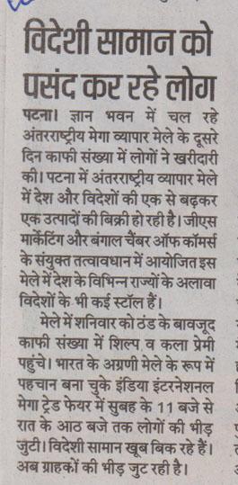 IIMTF Patna Press Release