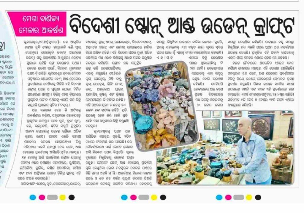 India International Mega Trade Fair and Home & Decor Bhubaneswar Press Release