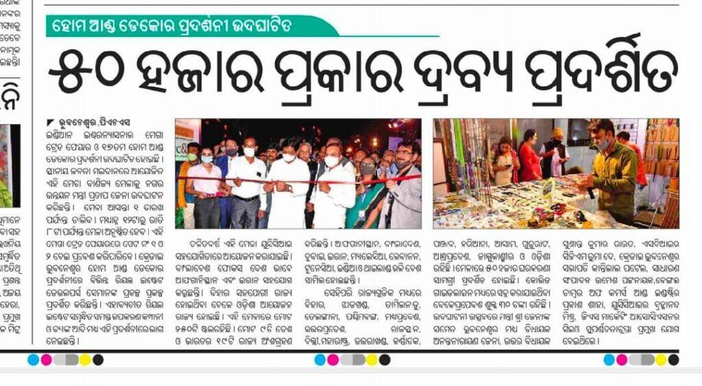 India International Mega Trade Fair and Home & Decor Bhubaneswar 2021 Inauguration Sri Pratap Jena Press Release