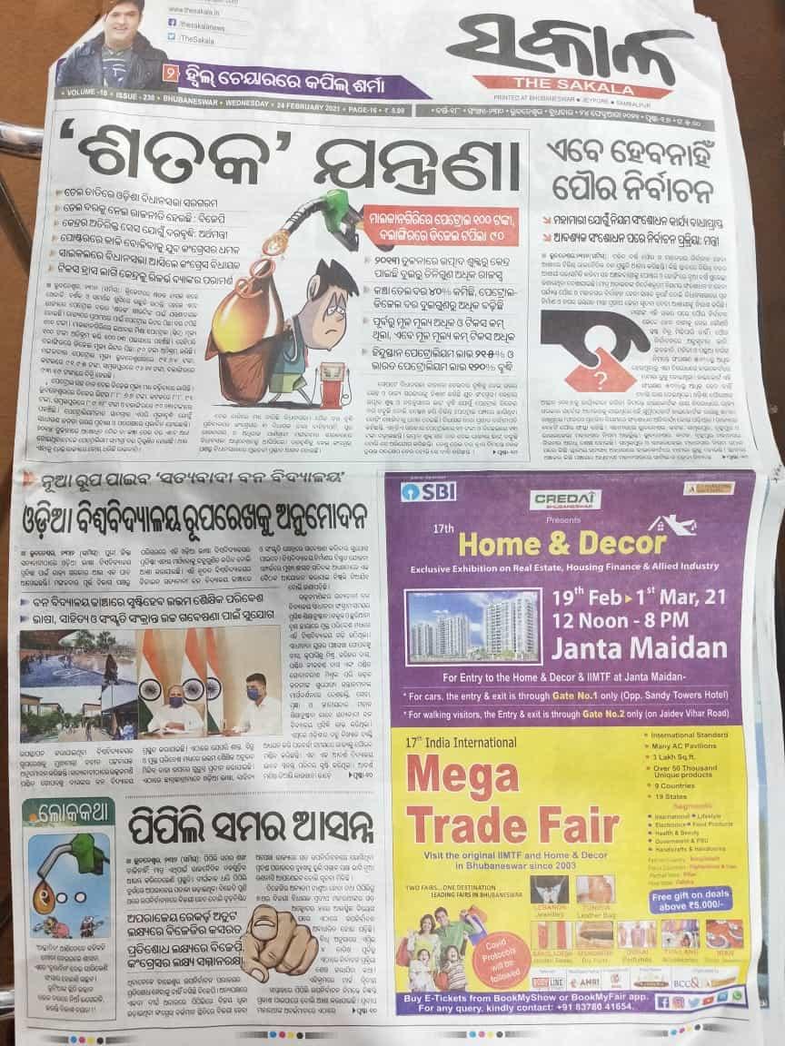 India International Mega Trade Fair and Home & Decor Bhubaneswar