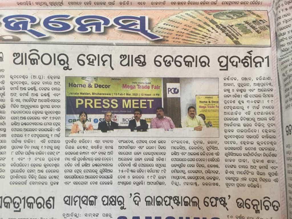 Odisha Bhaskar IIMTF Bhubaneswar Press Release