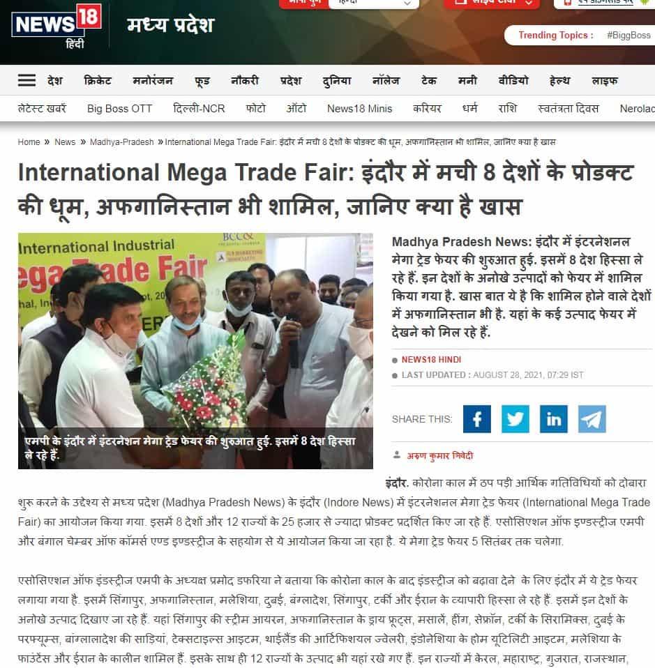 IIMTF Indore Press Release