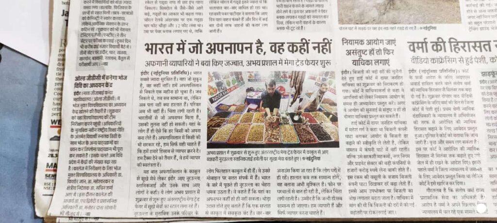 India International Mega Trade Fair Indore Afghanistan Dry Fruits PR Release
