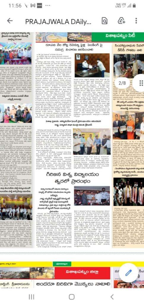 India International Mega Trade Fair Vizag 2021 Gadiraju Palace Avanthi Srinivasa Rao