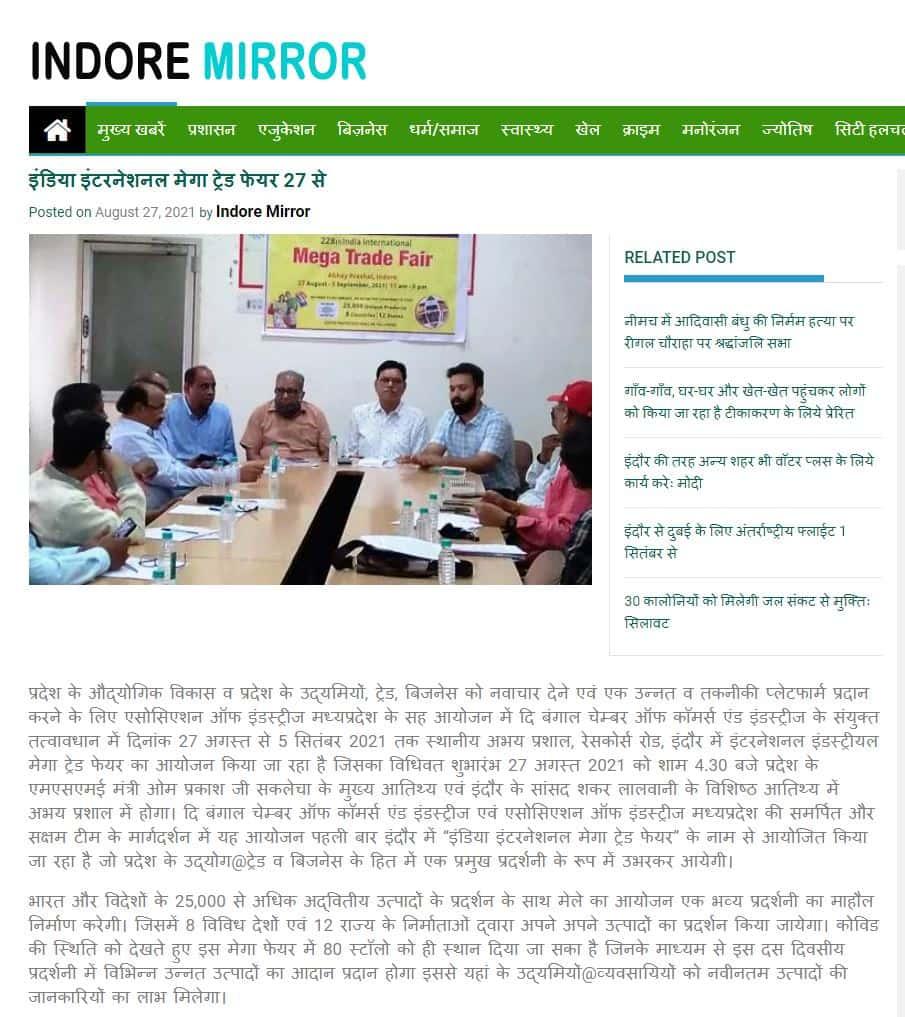 IIMTF Indore Abhay Prashal Mega Trade Fair