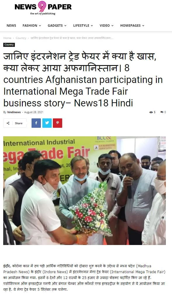 News9 India International Mega Trade Fair Indore