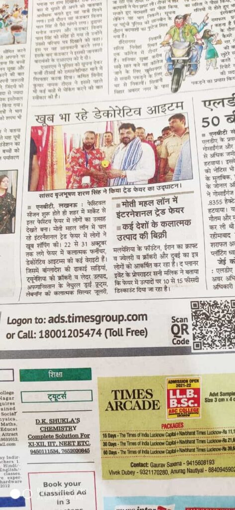 IIMTF Lucknow 2nd edition pr release 4