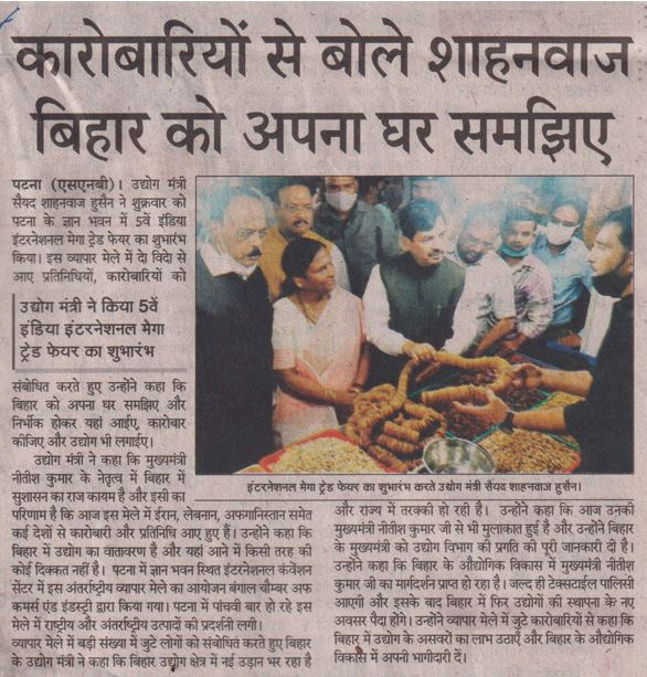 RASHTRIYA SAGAR 9 OCTOBER Mega Trade Fair Patna