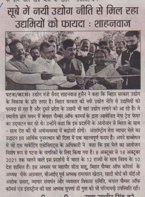 SANMARG 9 OCTOBER PG 03 Mega Trade Fair Patna