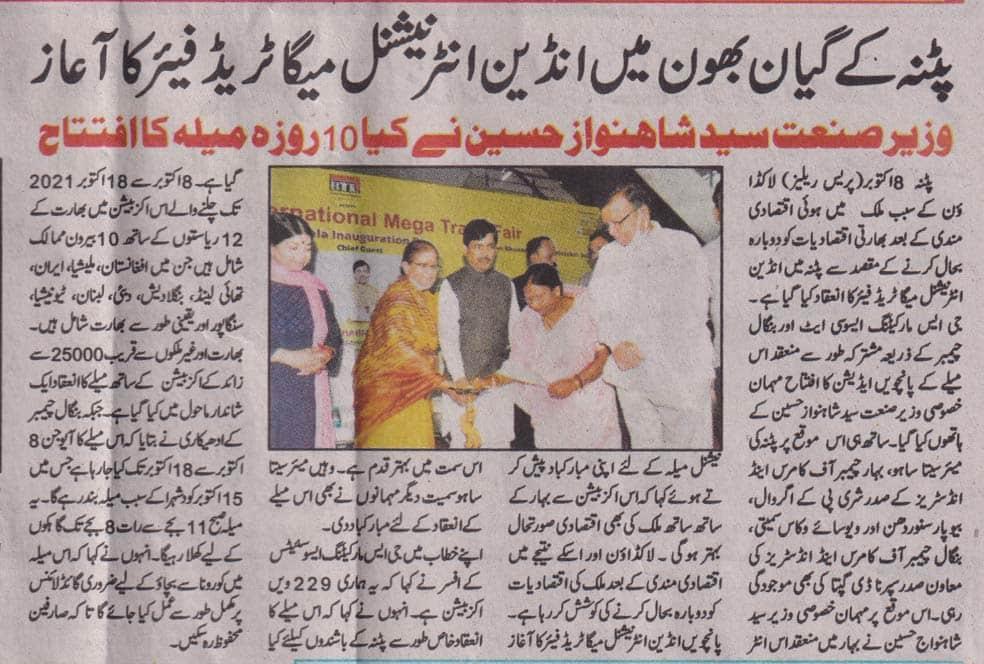TAASIR 9 OCTOBER PG Mega Trade Fair Patna